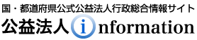 国・都道府県公式公益法人行政総合情報サイト 公益法人information